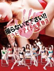 【送料無料】撮らないでください!!グラビアアイドル裏物語 DVD-BOX