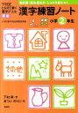 【送料無料】漢字練習ノート小学2年生新版 [ 下村昇 ]