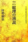 1945〜2015総理の演説 所信表明・施政方針演説の中の戦後史 [ 田勢康弘 ]