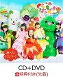 【先着特典】ぐーちょきぱーてぃー 〜みんなノリノリー! 〜 (CD+DVD) (ペーパークラフト付き)