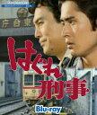 はぐれ刑事【Blu-ray】 [ 平幹二朗 ]
