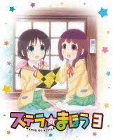 ステラのまほう 第3巻【Blu-ray】