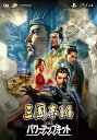 三國志14 with パワーアップキット PS4版