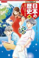 集英社 コンパクト版 学習まんが 日本の歴史 20 激動する世界と日本