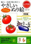 脳トレ・介護予防に役立つやさしいぬり絵(野菜編)