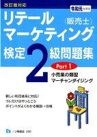 リテールマーケティング(販売士)検定2級問題集(令和元年度版 Part1)