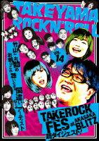 竹山ロックンロール VOL.14
