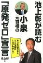 【送料無料】池上彰が読む小泉元首相の「原発ゼロ」宣言 [ 池上彰 ]