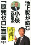 池上彰が読む小泉元首相の「原発ゼロ」宣言 [ 池上彰 ]