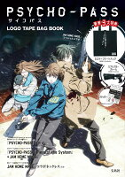 PSYCHO-PASS OFFICIAL FAN BOOK