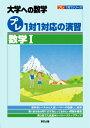 プレ1対1対応の演習/数学1 (大学への数学) [ 東京出版 ]