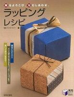 【バーゲン本】ラッピングレシピー贈るよろこび、包むしあわせ。