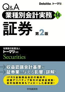 Q&A業種別会計実務/14 証券 [ 有限責任監査法人トーマツ ]