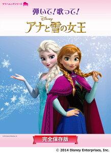 弾いて!歌って!アナと雪の女王