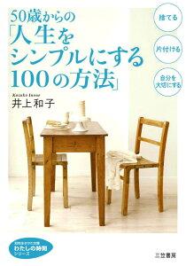 【送料無料】50歳からの「人生をシンプルにする100の方法」 [ 井上和子 ]