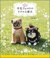 新装版 羊毛フェルトのリアルな愛犬