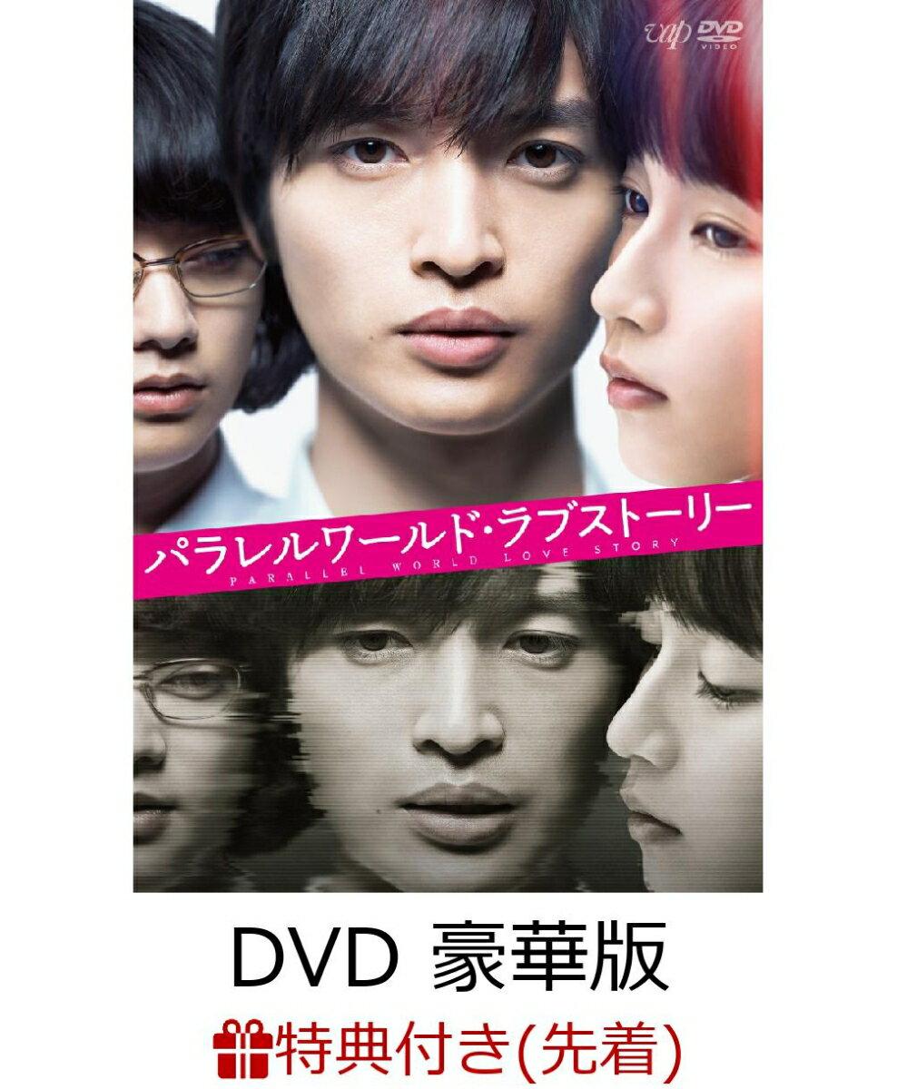 【先着特典】パラレルワールド・ラブストーリー DVD 豪華版(オリジナルペーパー写真立て付き)