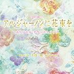 TBS系 金曜ドラマ アルジャーノンに花束を オリジナル・サウンドトラック [ 千住明 ]
