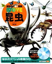 昆虫 新訂版