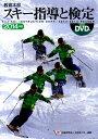 【送料無料】スキー指導と検定(2014年度) [ 全日本スキー連盟 ]