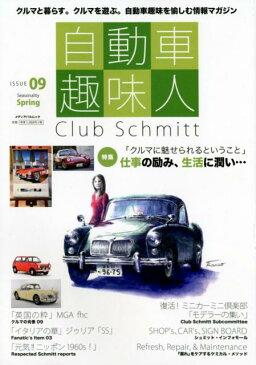 自動車趣味人(ISSUE 09) Club Schmitt 特集:「クルマに魅せられるということ」仕事の励み、生活に潤い (メディアパルムック)