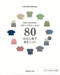 【バーゲン本】 カラーバリエーション80わたし色であむニット