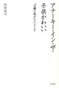 【楽天ブックスならいつでも送料無料】アナーキー・イン・ザ・子供かわいい [ 槇田雄司 ]