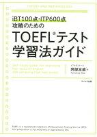 TOEFLテスト学習法ガイド