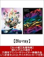 【セット組】【先着特典】祝ミスチル25周年!25周年アニバーサリーイヤー映像作品いっき見セット(2Lサイズポストカード付き)【Blu-ray】