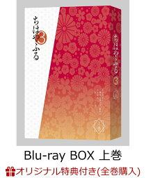 ちはやふる3 Blu-ray BOX 上巻