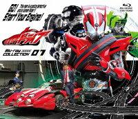 仮面ライダードライブ Blu-ray COLLECTION 1【Blu-ray】