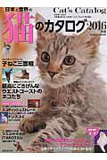 【楽天ブックスならいつでも送料無料】日本と世界の猫のカタログ(2016年版)