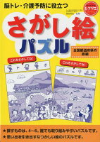 さがし絵パズル全国都道府県の旅編