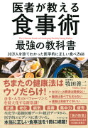 11/2「金スマ」で紹介『医者が教える食事術』