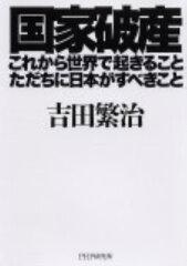 【送料無料】国家破産・これから世界で起きること、ただちに日本がすべきこと [ 吉田繁治 ]