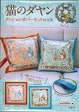 【楽天ブックスならいつでも送料無料】猫のダヤンクッションカバーセットBOOK