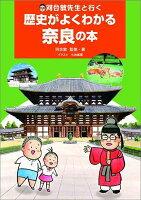 【謝恩価格本】河合敦先生と行く 歴史がよくわかる奈良の本