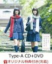 【楽天ブックス限定先着特典】いつかできるから今日できる (Type-A CD+DVD) (ポス...