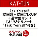 """【先着特典】Ask Yourself (初回盤+初回プレス盤+通常盤セット) (オリジナルノート""""T..."""