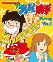 ダッシュ勝平 Vol.1【Blu-ray】