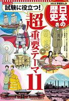 集英社 コンパクト版 学習まんが 日本の歴史 試験に役立つ ! 超重要テーマ 11