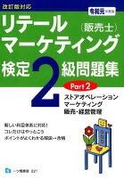 リテールマーケティング(販売士)検定2級問題集(令和元年度版 Part2)