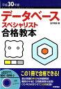 データベーススペシャリスト合格教本(平成30年度) CD-ROM付き [ 金子則彦 ]
