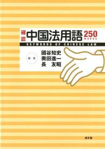 【送料無料】確認中国法用語250WORDS