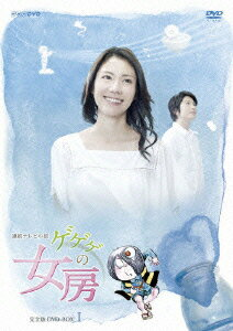 【送料無料】【GWポイント3倍】ゲゲゲの女房 完全版 DVD-BOX 1 [ 松下奈緒 ]