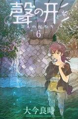 【楽天ブックスならいつでも送料無料】聲の形(6) [ 大今良時 ]