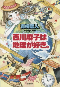 【楽天ブックスならいつでも送料無料】西川麻子は地理が好き。 [ 青柳碧人 ]