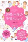 マンガで読む妊娠・出産の予習BOOK [ フクチマミ ]