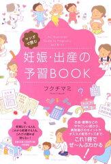 【楽天ブックスならいつでも送料無料】マンガで読む妊娠・出産の予習BOOK [ フクチマミ ]