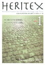 HERITEX(vol.1(November) Research Center for Cultu 特集:東アジアの宗教儀礼 バルテュスとその境界 [ 名古屋大学文学研究科附属人類文化遺産テク ]